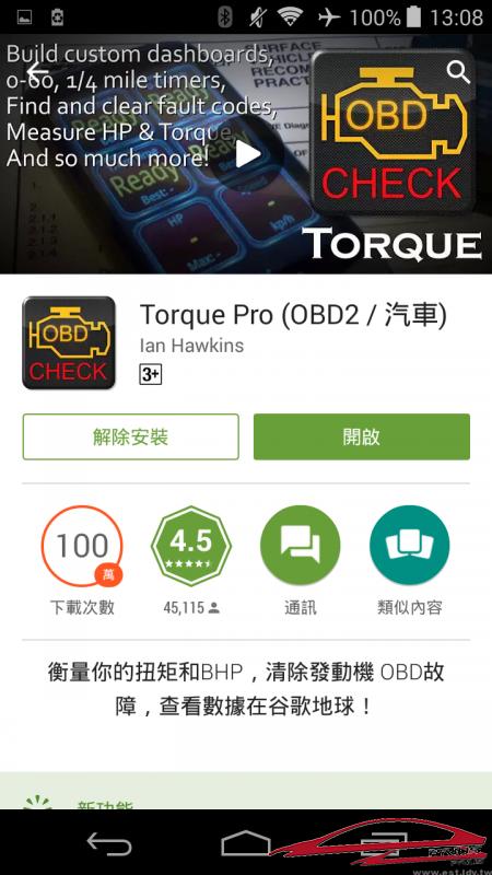 Torque安裝與Prius Hybrid PIDs設定| …生活與工作…
